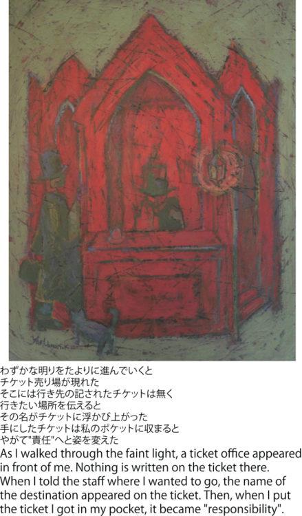 「ticket office (チケット売り場)」 片岡理森